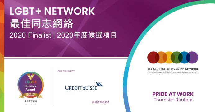 Thomson Reuters Pride at Work - Finalist in LGBT+ Network Award 2020